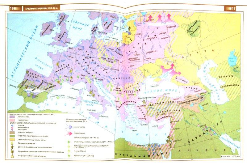 Атлас по истории 6 класса история средних веков