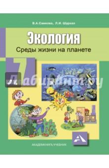 Экология. 7 класс. Среды жизни на планете. Учебное пособие