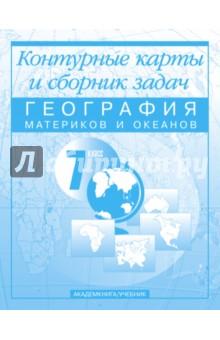 География материков и океанов. 7 класс: Контурные карты и сборник задач