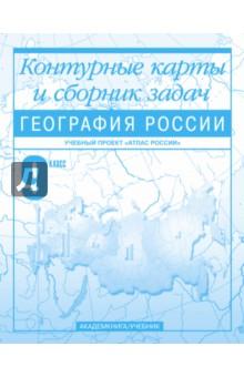 География России. 9 класс. Контурные карты и сборник задач