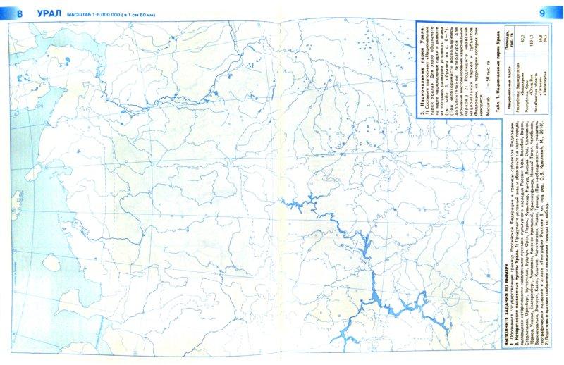 Ответы на сборник задач по географии 8 класс атлас крылова ольга