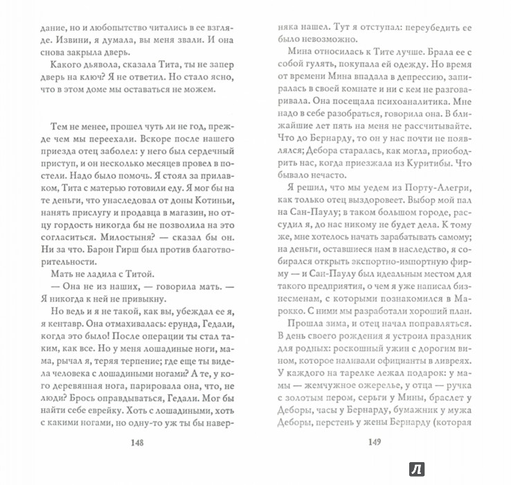 Иллюстрация 1 из 30 для Кентавр в саду - Моасир Скляр   Лабиринт - книги. Источник: Лабиринт