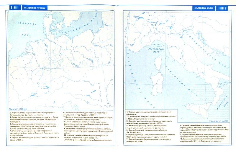 Гдз Атлас Новая История Конец Xv-xviii Века С Контурными Картами Гдз