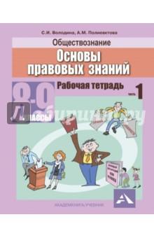 Обществознание. Основы правовых знаний. 8-9 классы. Рабочая тетрадь в 2-х частях. Часть 1