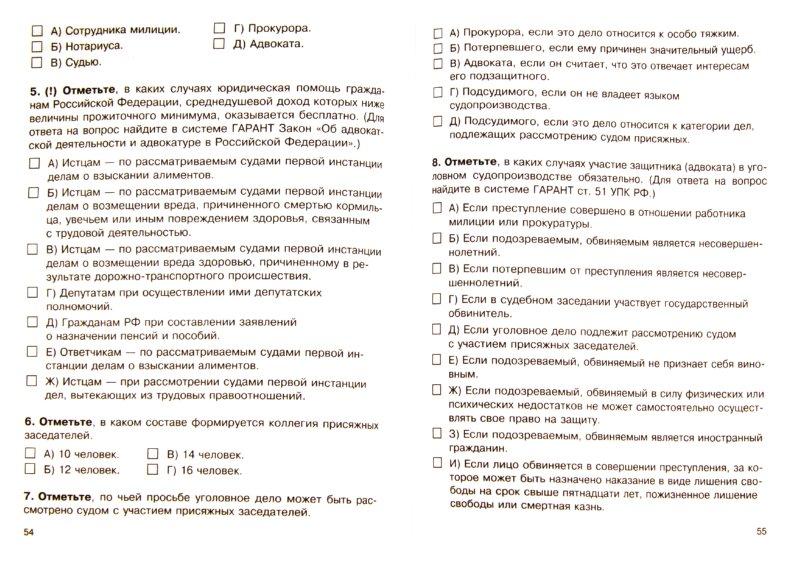 Иллюстрация 1 из 5 для Обществознание. Основы правовых знаний. 8-9 классы. Рабочая тетрадь в 2-х частях. Часть 1 - Володина, Полиевктова | Лабиринт - книги. Источник: Лабиринт