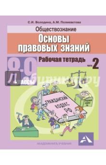 Обществознание. Основы правовых знаний. 8-9 классы. Рабочая тетрадь в 2-х частях. Часть 2