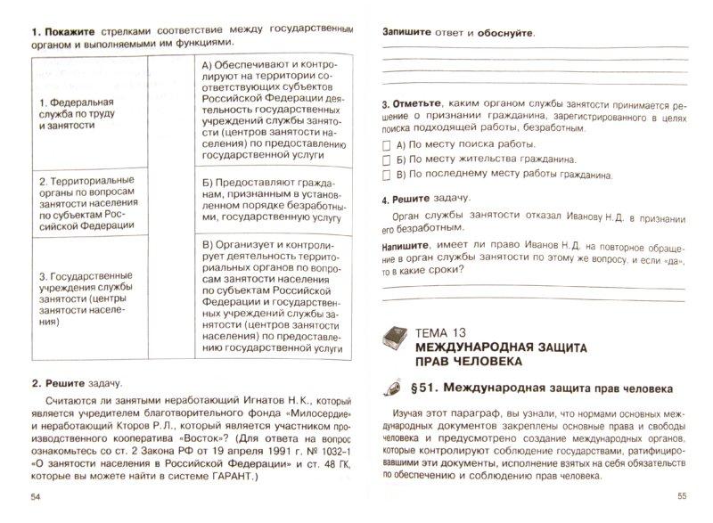 Иллюстрация 1 из 5 для Обществознание. Основы правовых знаний. 8-9 классы. Рабочая тетрадь в 2-х частях. Часть 2 - Володина, Полиевктова | Лабиринт - книги. Источник: Лабиринт