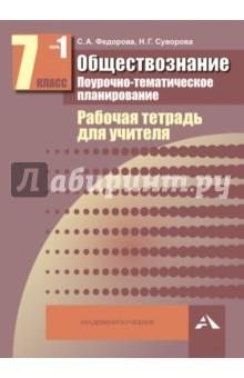 Обществознание. 7 класс. Поурочно-тематическое планирование: Рабочая тетрадь для учителя. В 2ч. Ч. 1