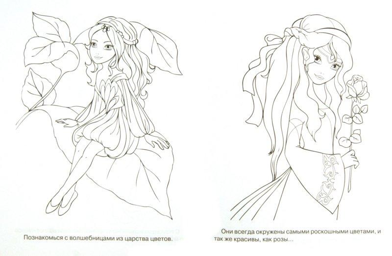 Иллюстрация 1 из 14 для Раскраска для девочек. Выпуск 12 | Лабиринт - книги. Источник: Лабиринт