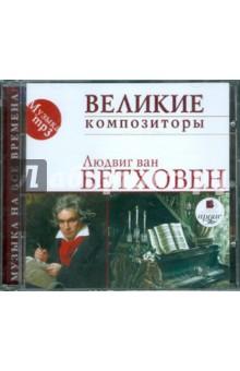 Великие композиторы. Людвиг ван Бетховен (CDmp3)