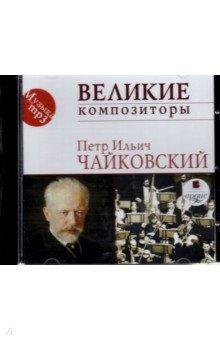 Великие композиторы. Чайковский П. И. (CDmp3)