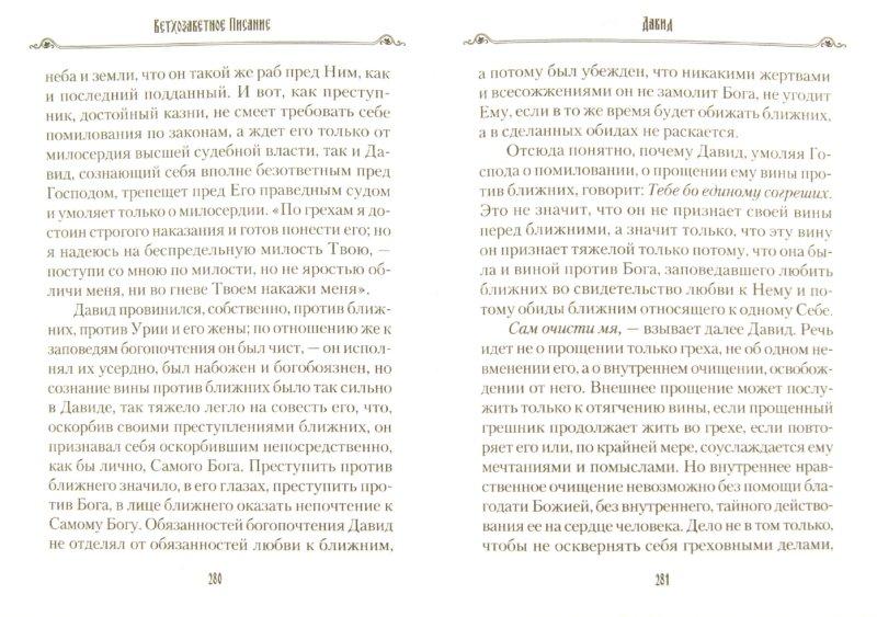 Иллюстрация 1 из 11 для Уроки покаяния по библейским сказаниям - Виссарион Епископ | Лабиринт - книги. Источник: Лабиринт