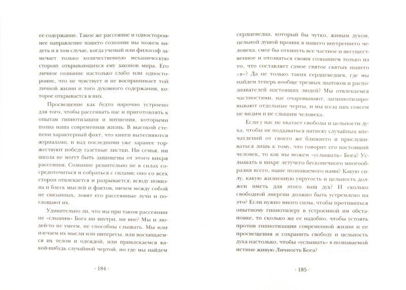 Иллюстрация 1 из 14 для Над Евангелием. Размышления, истолкования - Михаил Епископ   Лабиринт - книги. Источник: Лабиринт