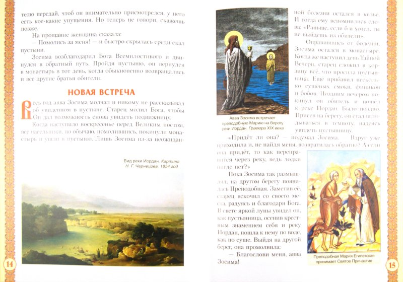 Иллюстрация 1 из 12 для Преподобная Мария Египетская   Лабиринт - книги. Источник: Лабиринт