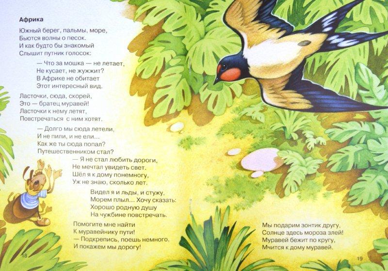 Иллюстрация 1 из 21 для Муравей идет домой - Татьяна Дашкевич | Лабиринт - книги. Источник: Лабиринт