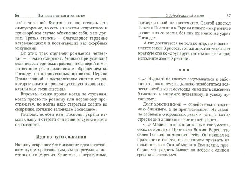 Иллюстрация 1 из 7 для Поучения преподобного Амвросия Оптинского супругам и родителям | Лабиринт - книги. Источник: Лабиринт