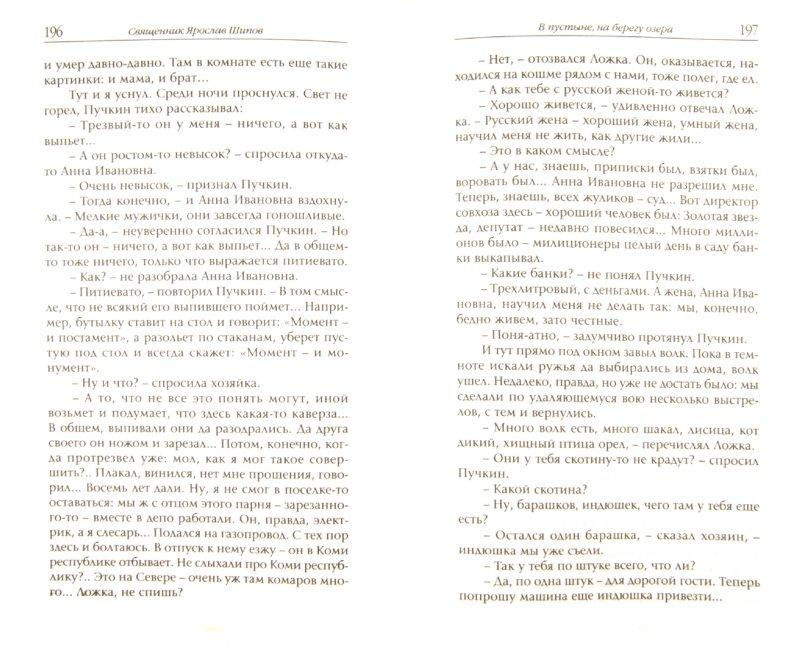 Иллюстрация 1 из 5 для Хочу на небо! Рассказы священников | Лабиринт - книги. Источник: Лабиринт