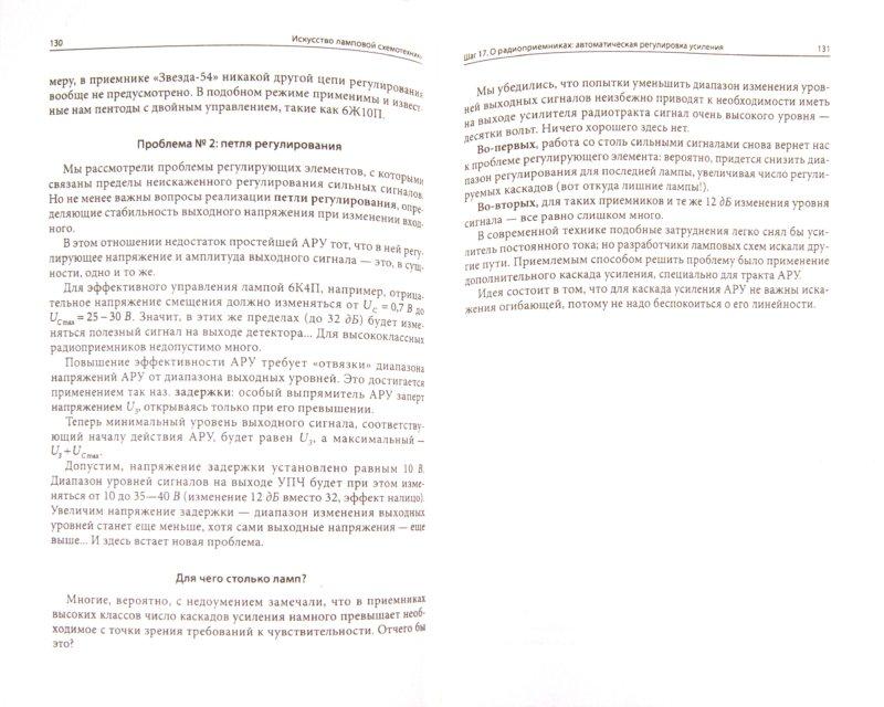Иллюстрация 1 из 12 для Искусство ламповой схемотехники - С. Гаврилов   Лабиринт - книги. Источник: Лабиринт