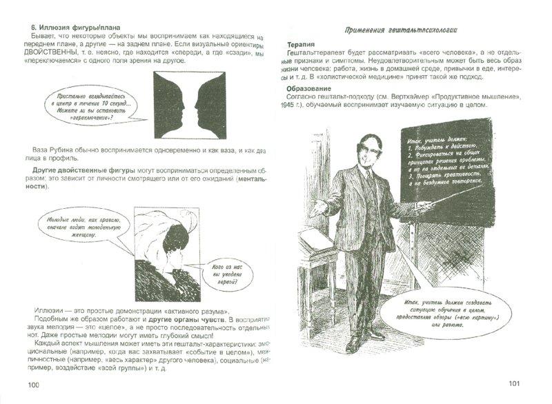 Иллюстрация 1 из 9 для Психология: Графический путеводитель - Найджел Бенсон | Лабиринт - книги. Источник: Лабиринт