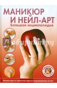 Маникюр и нейл-арт. Большая энциклопедия. цена