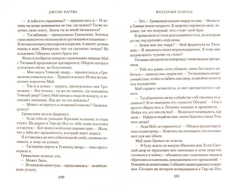 Иллюстрация 1 из 14 для Железные фейри. Книга первая. Железный король - Джули Кагава   Лабиринт - книги. Источник: Лабиринт