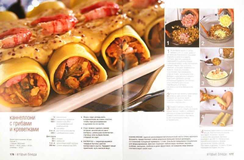 Иллюстрация 1 из 6 для Школа Гастронома. Праздничные блюда | Лабиринт - книги. Источник: Лабиринт