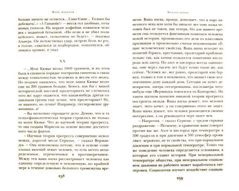 Иллюстрация 1 из 10 для Начало конца - Марк Алданов | Лабиринт - книги. Источник: Лабиринт