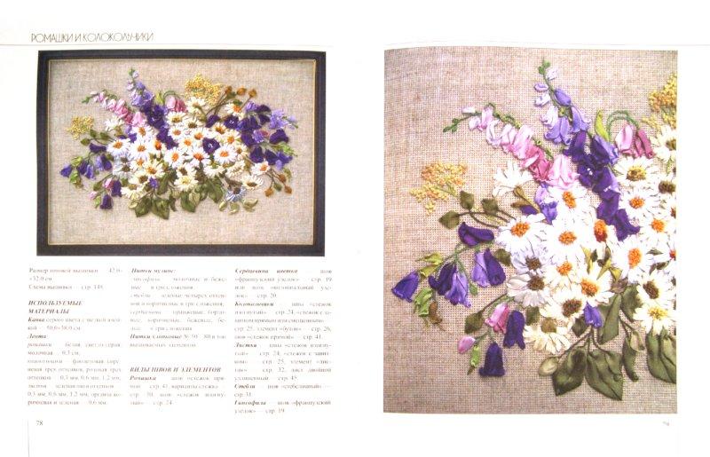 Иллюстрация 1 из 15 для Вышивка лентами. Эксклюзивные подарки своими руками. 100 уникальных примеров   Лабиринт - книги. Источник: Лабиринт