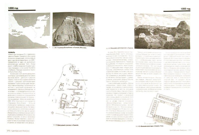 Иллюстрация 1 из 16 для Всемирная история архитектуры. Сооружения всех стран и континентов за 6000 лет - Чинг, Яржомбек, Пракаш | Лабиринт - книги. Источник: Лабиринт