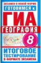 ГИА-12. География. 8 класс, Абрамова Т. В.