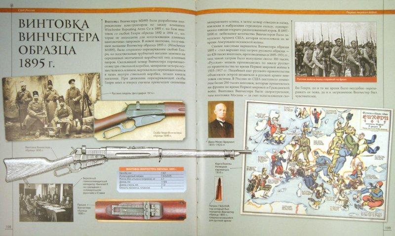 Иллюстрация 1 из 14 для Стрелковое оружие в мировой истории: по материалам архива | Лабиринт - книги. Источник: Лабиринт