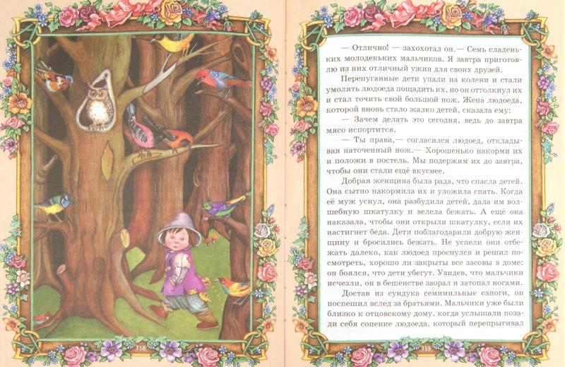 Иллюстрация 1 из 3 для Золотая книга лучших сказок мира   Лабиринт - книги. Источник: Лабиринт