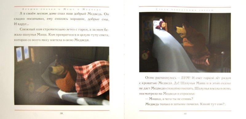 Иллюстрация 1 из 11 для Лучшие сказки о Маше и Медведе | Лабиринт - книги. Источник: Лабиринт