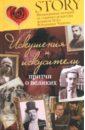Искушения и искусители, Чернов Владимир Борисович