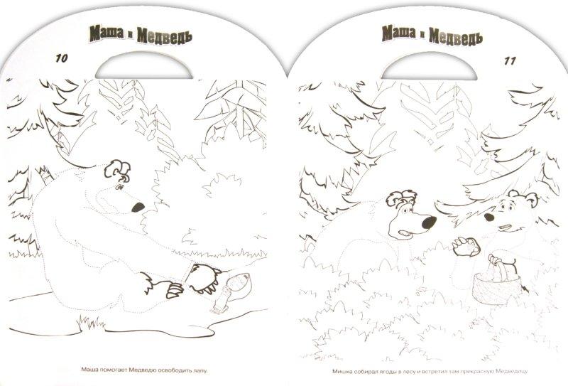 """Иллюстрация 1 из 6 для Наклей, дорисуй и раскрась! """"Маша и Медведь"""" (№1134)   Лабиринт - книги. Источник: Лабиринт"""