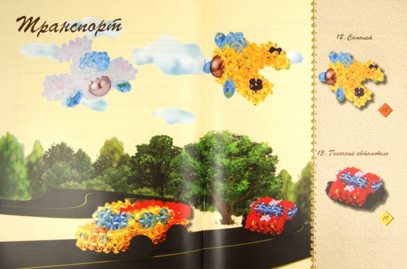 Иллюстрация 1 из 6 для Бисер. Маленькие игрушки - Татьяна Татьянина | Лабиринт - книги. Источник: Лабиринт