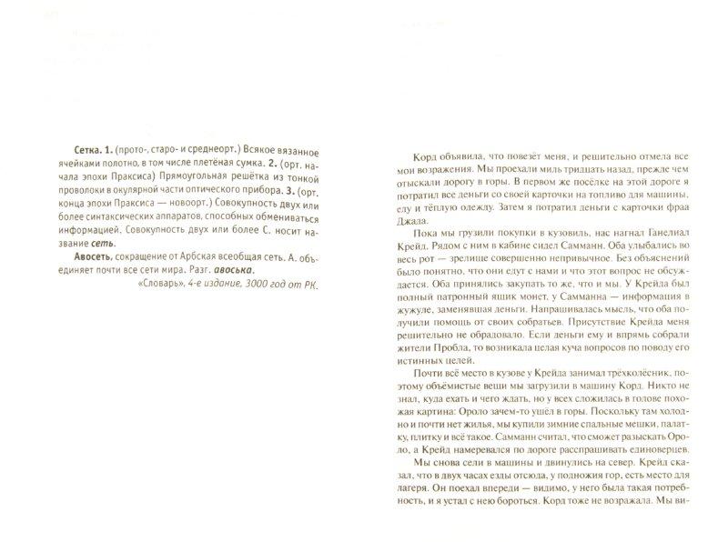 Иллюстрация 1 из 10 для Анафем - Нил Стивенсон | Лабиринт - книги. Источник: Лабиринт