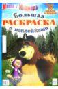 Маша и Медведь. Большая раскраска с наклейками потанина ирина сергеевна математика с машей и медведем