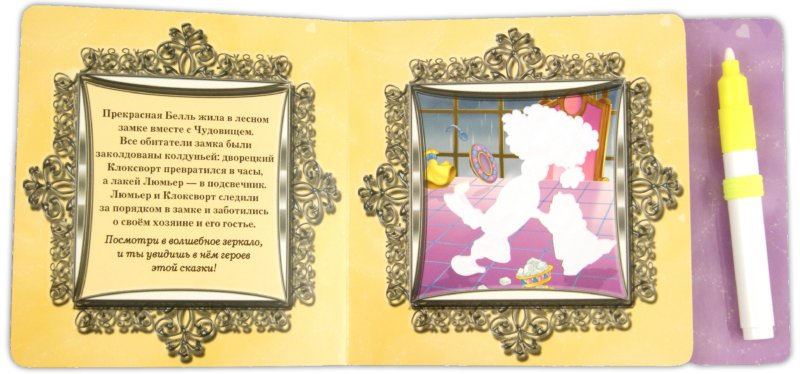 Иллюстрация 1 из 6 для Принцессы. В волшебном зеркальце. Книжка с волшебными картинками   Лабиринт - книги. Источник: Лабиринт