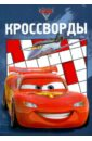 Кочаров Александр Сборник кроссвордов Тачки 2 (№1107)