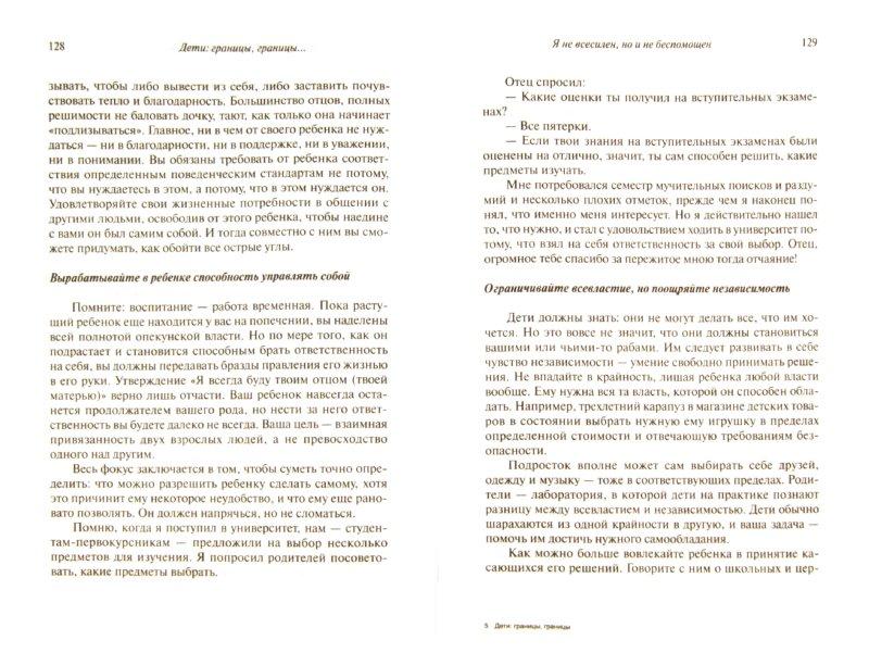 Иллюстрация 1 из 9 для Дети. Границы, границы! - Клауд, Таунсенд | Лабиринт - книги. Источник: Лабиринт