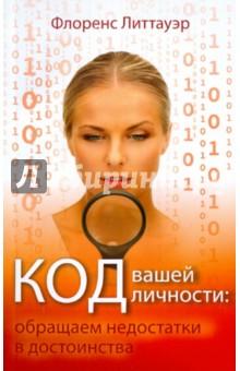 Код вашей личности: обращаем недостатки в достоинства