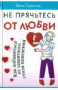 Таунсенд Джон Не прячьтесь от любви