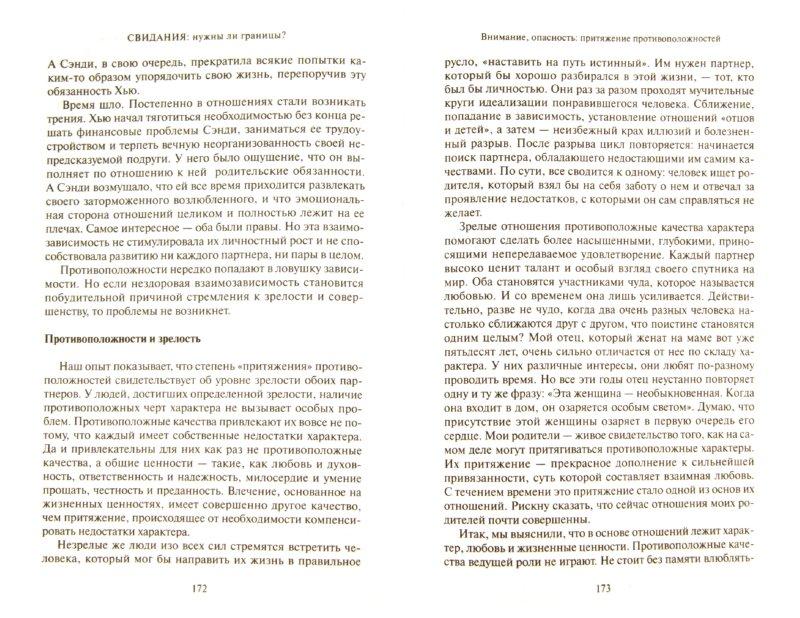 Иллюстрация 1 из 9 для Свидания: нужны ли границы? - Клауд, Таунсенд | Лабиринт - книги. Источник: Лабиринт
