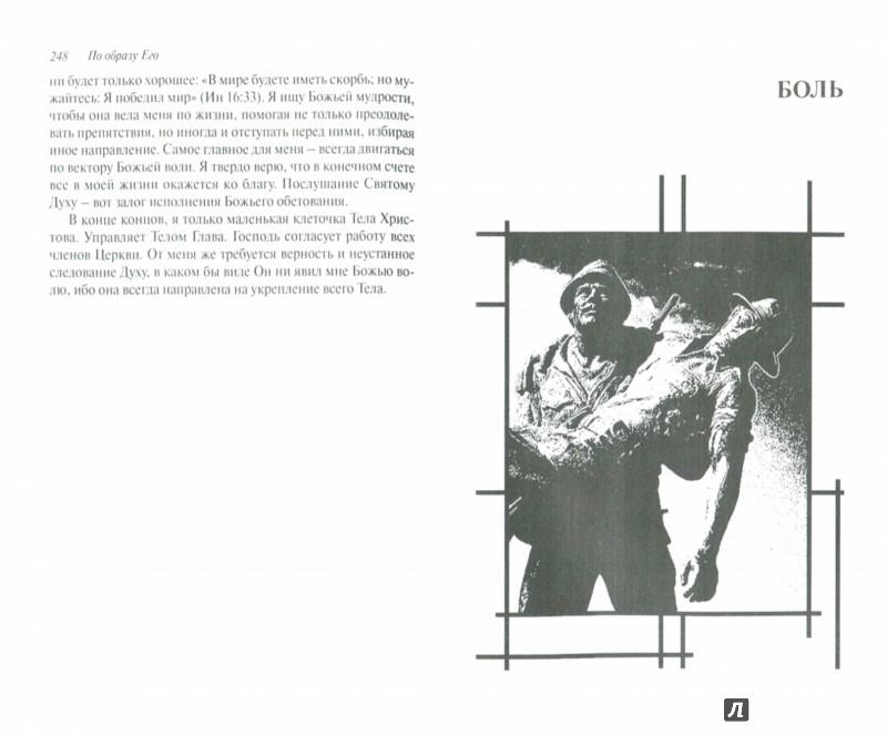 Иллюстрация 1 из 13 для По Образу Его… Христианство глазами медика - Янси, Брэнд | Лабиринт - книги. Источник: Лабиринт