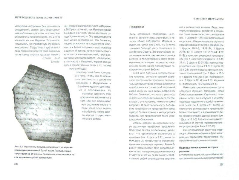 Иллюстрация 1 из 12 для Путеводитель по Ветхому Завету - Джон Дрейн | Лабиринт - книги. Источник: Лабиринт