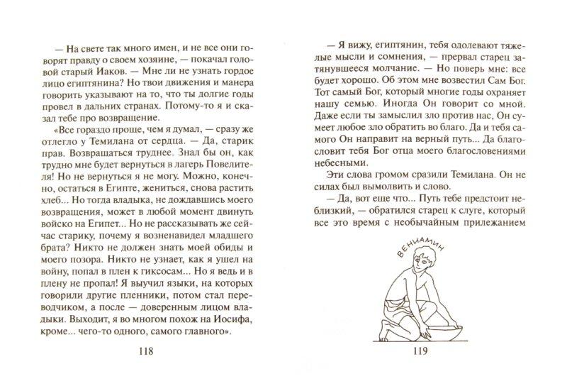 Иллюстрация 1 из 5 для Братская победа, или Битва, которой не было - Ольга Клюкина | Лабиринт - книги. Источник: Лабиринт