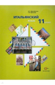 Итальянский язык. 11 класс. Учебник. ФГОС (+CDmp3)