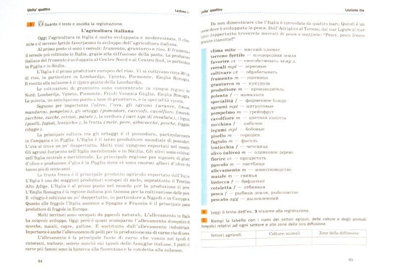 Иллюстрация 1 из 11 для Итальянский язык. 11 класс. Учебник. ФГОС (+CDmp3) - Дорофеева, Красова | Лабиринт - книги. Источник: Лабиринт