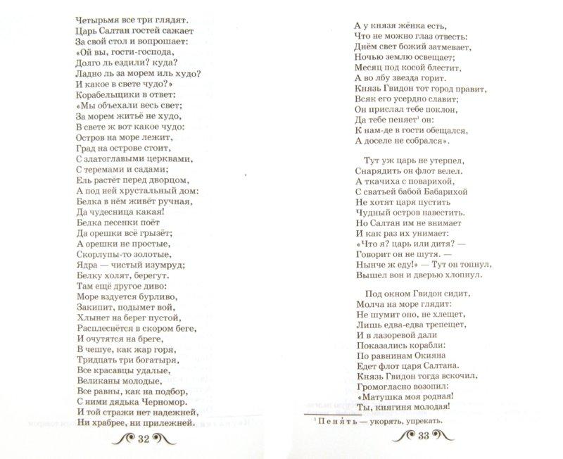 Иллюстрация 1 из 2 для Сказки - Александр Пушкин   Лабиринт - книги. Источник: Лабиринт